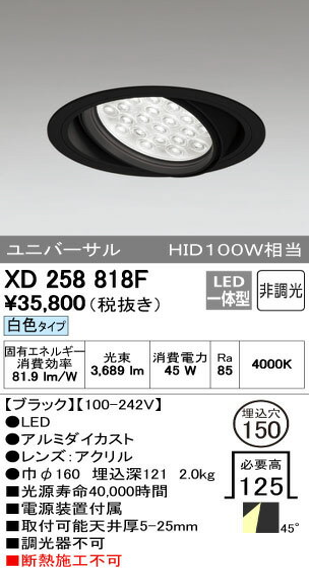 XD258818F 送料無料!オーデリック OPTGEAR オプトギア LED 山形クイックオーダー ダウンライト [LED]