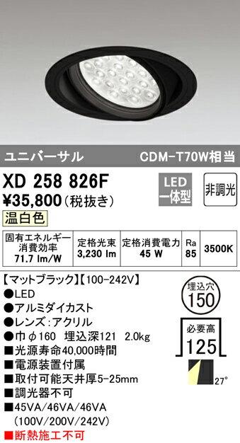 XD258826F 送料無料!オーデリック OPTGEAR オプトギア LED 山形クイックオーダー ダウンライト [LED]