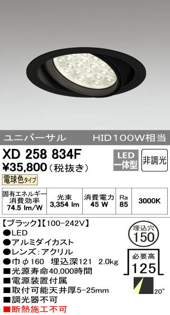 XD258834F 送料無料!オーデリック OPTGEAR オプトギア LED 山形クイックオーダー ダウンライト [LED]