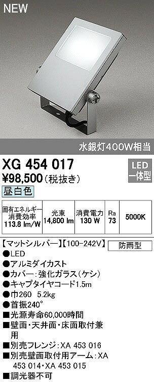 XG454017 送料無料!オーデリック 水銀灯400Wクラス LED投光器 [LED昼白色][マットシルバー]