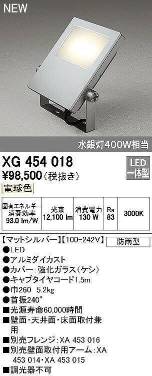 XG454018 送料無料!オーデリック 水銀灯400Wクラス LED投光器 [LED電球色][マットシルバー]