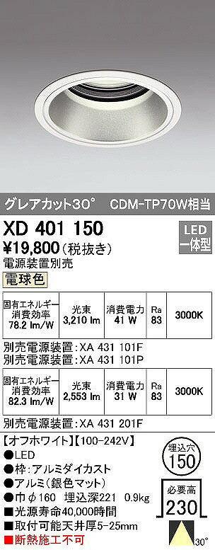 XD401150 送料無料!オーデリック PLUGGED プラグド ベースダウンライト [LED]