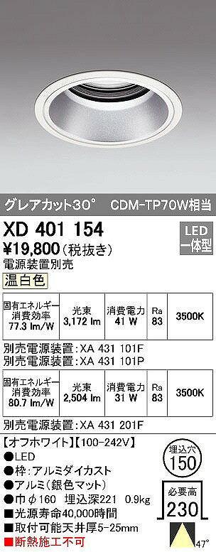 XD401154 送料無料!オーデリック PLUGGED プラグド ベースダウンライト [LED]