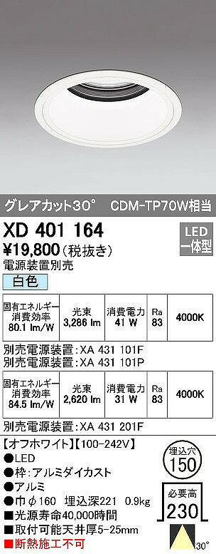 XD401164 送料無料!オーデリック PLUGGED プラグド ベースダウンライト [LED]
