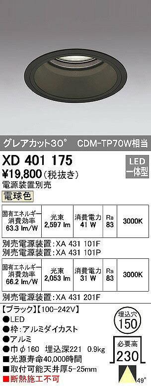 XD401175 送料無料!オーデリック PLUGGED プラグド ベースダウンライト [LED]