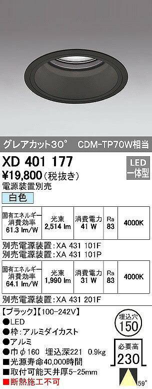 XD401177 送料無料!オーデリック PLUGGED プラグド ベースダウンライト [LED]