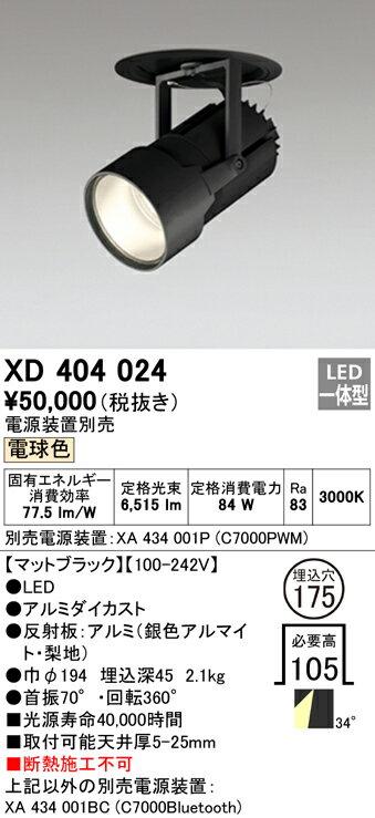 XD404024 送料無料!オーデリック PLUGGED プラグド C7000 ダウンスポットライト [LED]