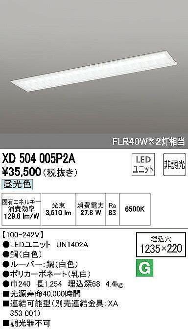 XD504005P2A 送料無料!オーデリック レッド・ライン 埋込型 LEDユニット型ベースライト [LED]