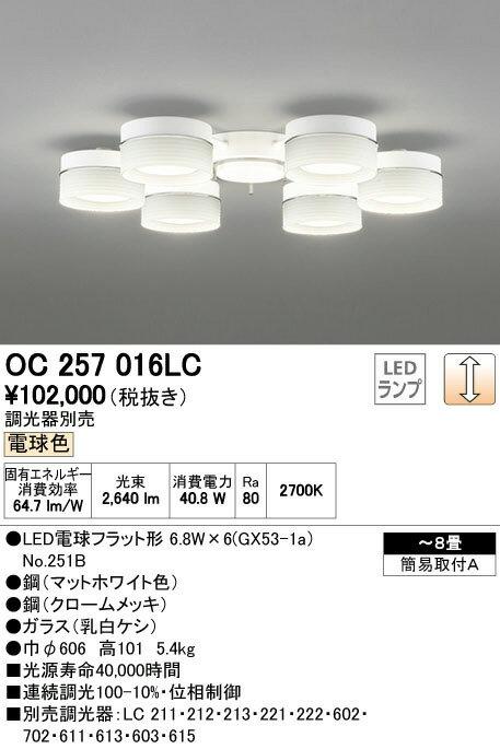 OC257016LC オーデリック マットホワイト 調光可能型 シャンデリア [LED電球色][~8畳]