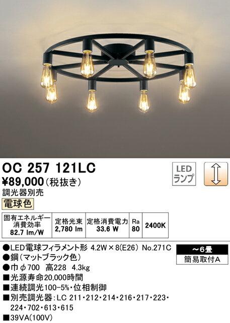OC257121LC 送料無料!オーデリック アイアンリング 調光可能型 直付シャンデリア [LED電球色][~6畳]