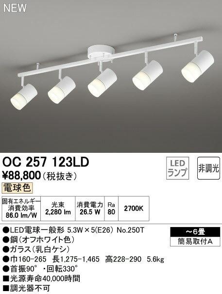 OC257123LD 送料無料!オーデリック オフホワイト 非調光 スポットシーリングライト [LED電球色][~6畳]