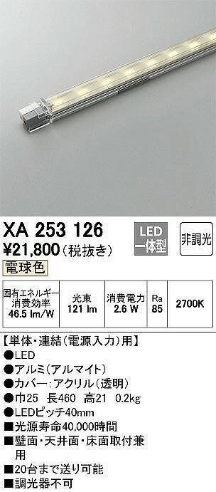 XA253126 送料無料!オーデリック スリムタイプ 間接照明ラインライト [LED]