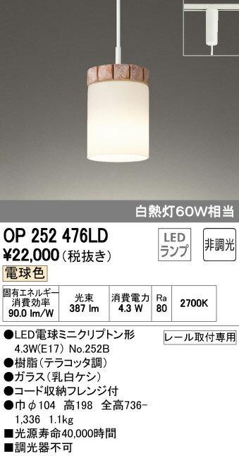 OP252476LD 送料無料!オーデリック 非調光 プラグタイプコード吊ペンダント [LED電球色]