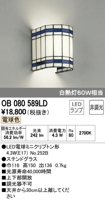 OB080589LD 送料無料!オーデリック Dignite ディニテ ステンドグラス ブラケットライト [LED電球色]