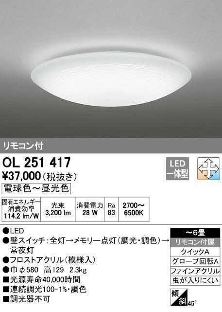 OL251417 送料無料!オーデリック 調光・調色タイプ 和風シーリングライト [LED][~6畳]