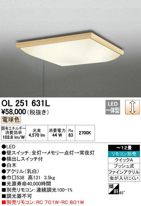OL251631L 送料無料!オーデリック プルスイッチ付段調光タイプ 和風シーリングライト [LED電球色][~12畳]
