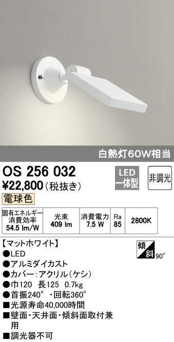 OS256032 オーデリック LED ECO DESIGN フランジタイプ スクエアスポットライト  [LED電球色]