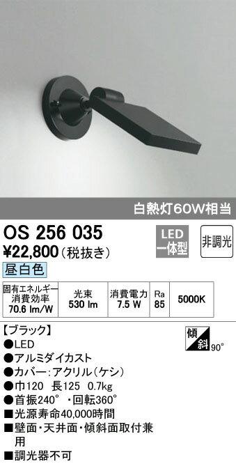 OS256035 オーデリック LED ECO DESIGN フランジタイプ スクエアスポットライト  [LED昼白色]