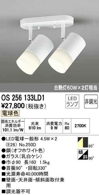OS256133LD1 オーデリック フランジタイプ スポットライト  [LED電球色]
