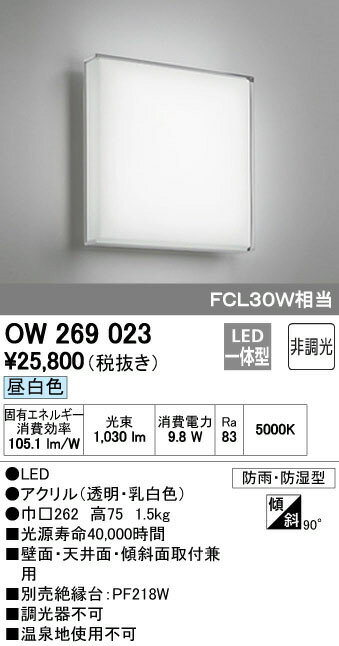OW269023 送料無料!オーデリック CLEAR COMPOSITION バスルームライト [LED昼白色]