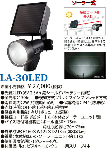 LA-30LED【あす楽対応】送料無料!オプテックス 【在庫品】OPTEX LED1灯タイプ ソーラー式 センサーライトON/OFF型 [LED]