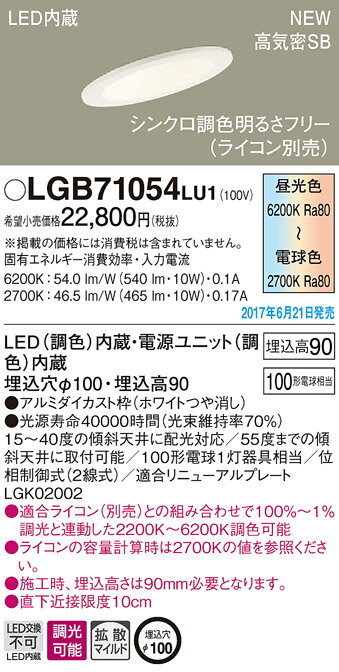 LGB71054LU1 送料無料!パナソニック 100形Φ100 拡散 シンクロ調色 傾斜天井用ダウンライト [LED昼光色~電球色][ホワイト]