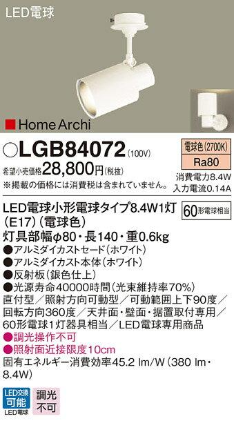 LGB84072 パナソニック HomeArchi ホームアーキ 60形 拡散 フレンジタイプスポットライト [LED電球色][ホワイト]