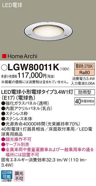 LGW80011K 送料無料!パナソニック HomeArchi ホームアーキ アウトドアアッパーライト [LED電球色]