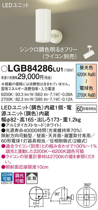 LGB84286LU1 パナソニック 60形 拡散 シンクロ調色 スポットライト フランジタイプ [LED昼光色~電球色][ホワイト]