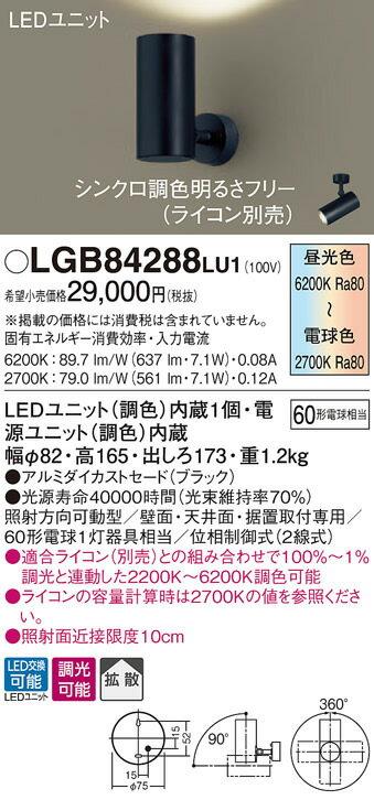 LGB84288LU1 パナソニック 60形 拡散 シンクロ調色 スポットライト フランジタイプ [LED昼光色~電球色][ブラック]