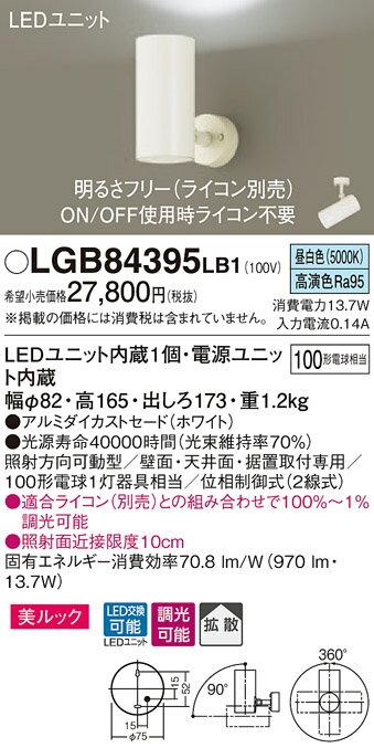 LGB84395LB1 パナソニック 100形 拡散 美ルック スポットライト フランジタイプ [LED昼白色][ホワイト]