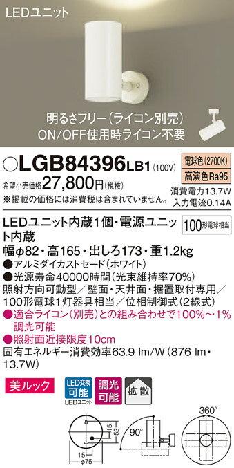 LGB84396LB1 パナソニック 100形 拡散 美ルック スポットライト フランジタイプ [LED電球色][ホワイト]
