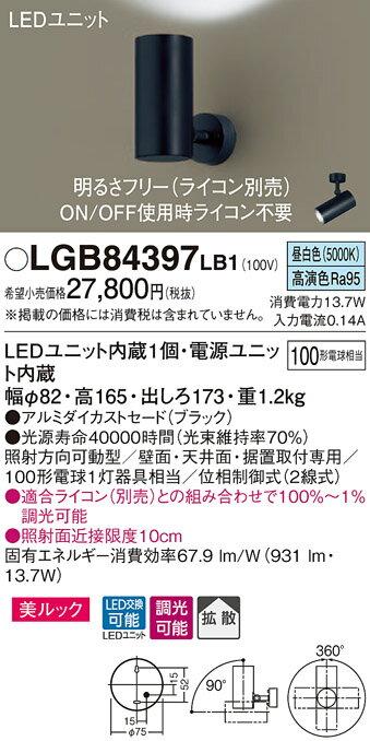 LGB84397LB1 パナソニック 100形 拡散 美ルック スポットライト フランジタイプ [LED昼白色][ブラック]