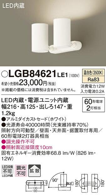 LGB84621LE1 パナソニック 60形×2 拡散 LED一体型 スポットライト フランジタイプ [LED温白色][ホワイト]