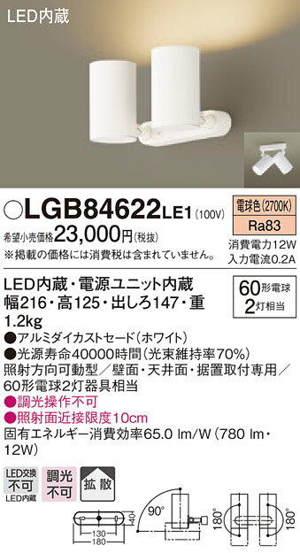 LGB84622LE1 パナソニック 60形×2 拡散 LED一体型 スポットライト フランジタイプ [LED電球色][ホワイト]  あす楽対応