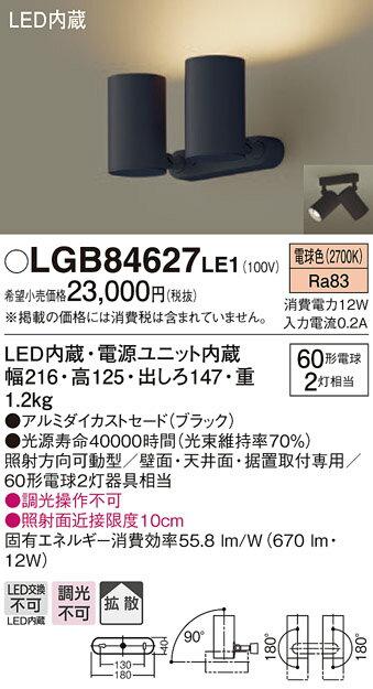 LGB84627LE1 パナソニック 60形×2 拡散 LED一体型 スポットライト フランジタイプ [LED電球色][ブラック]