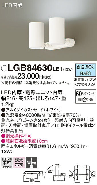 LGB84630LE1 パナソニック 60形×2 集光 LED一体型 スポットライト フランジタイプ [LED昼白色][ホワイト]