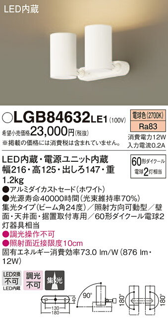 LGB84632LE1 パナソニック 60形×2 集光 LED一体型 スポットライト フランジタイプ [LED電球色][ホワイト]