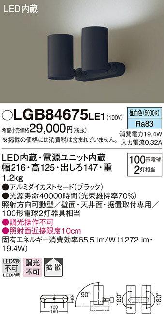 LGB84675LE1 パナソニック 100形×2 拡散 LED一体型 スポットライト フランジタイプ [LED昼白色][ブラック]