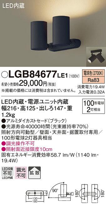 LGB84677LE1 パナソニック 100形×2 拡散 LED一体型 スポットライト フランジタイプ [LED電球色][ブラック]