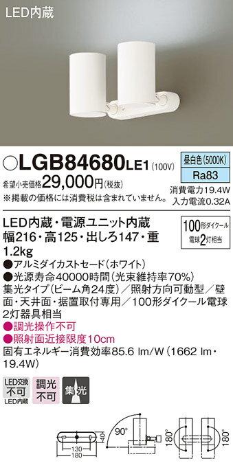 LGB84680LE1 パナソニック 100形×2 集光 LED一体型 スポットライト フランジタイプ [LED昼白色][ホワイト]