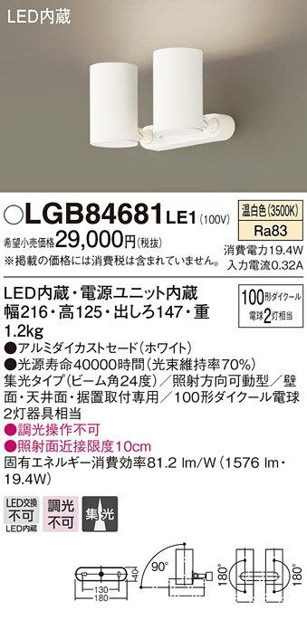 LGB84681LE1 パナソニック 100形×2 集光 LED一体型 スポットライト フランジタイプ [LED温白色][ホワイト]