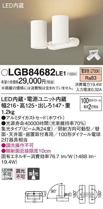 LGB84682LE1 パナソニック 100形×2 集光 LED一体型 スポットライト フランジタイプ [LED電球色][ホワイト]