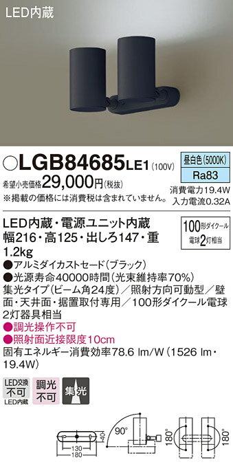 LGB84685LE1 パナソニック 100形×2 集光 LED一体型 スポットライト フランジタイプ [LED昼白色][ブラック]
