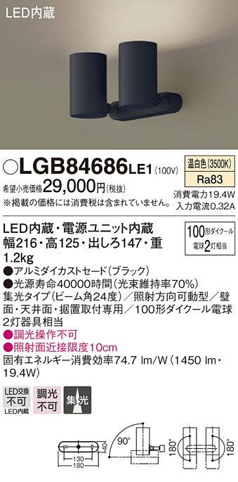 LGB84686LE1 パナソニック 100形×2 集光 LED一体型 スポットライト フランジタイプ [LED温白色][ブラック]