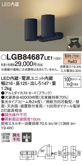 LGB84687LE1 パナソニック 100形×2 集光 LED一体型 スポットライト フランジタイプ [LED電球色][ブラック]
