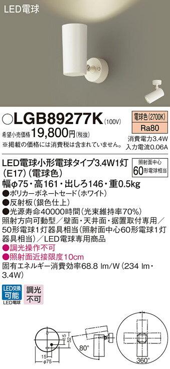 LGB89277K パナソニック 50形 拡散 LED電球交換可能型 スポットライト フランジタイプ [LED電球色][ホワイト]