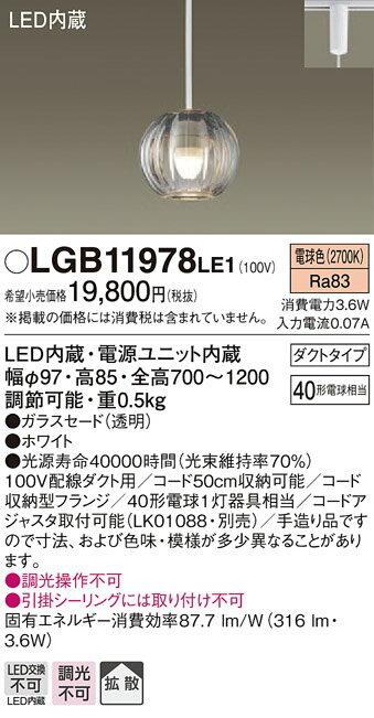 LGB11978LE1 送料無料!パナソニック 40形 コンパクト プラグタイプコード吊ペンダント [LED電球色]