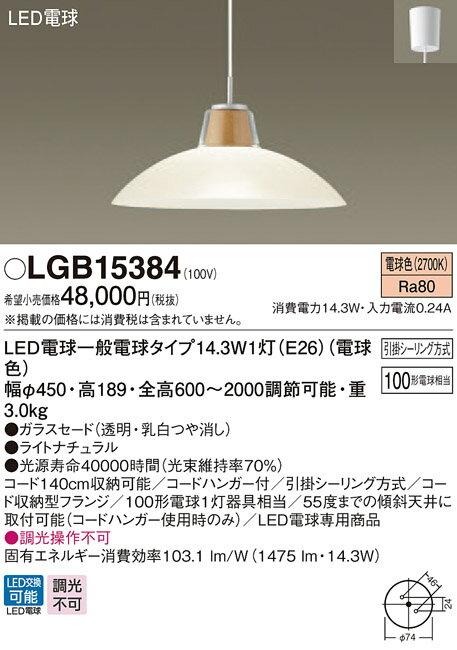 LGB15384 送料無料!パナソニック ダイニング用 100形 コード吊ペンダント [LED電球色]