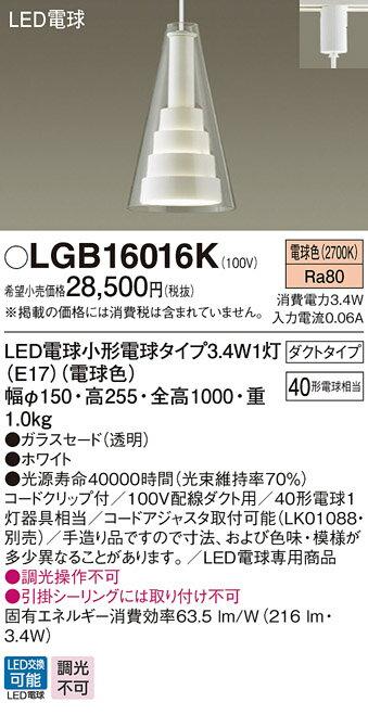 LGB16016K 送料無料!パナソニック 40形 プラグタイプコード吊ペンダント [LED電球色]